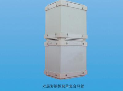 双层彩钢板聚苯复合风管